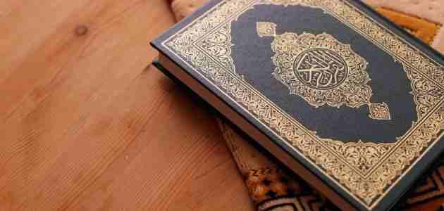 مقدمة اذاعة مدرسية عن القرآن الكريم