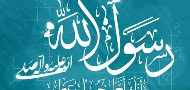 مقدمة عن النبي صلى الله علية وسلم