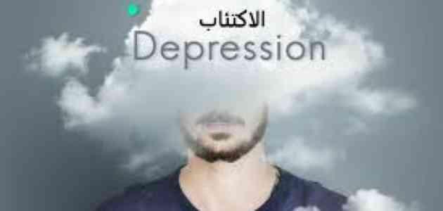 بحث علمي عن الاكتئاب