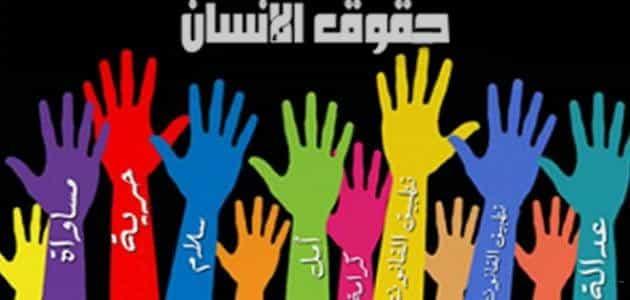 بحث كامل عن حقوق الإنسان مع المراجع