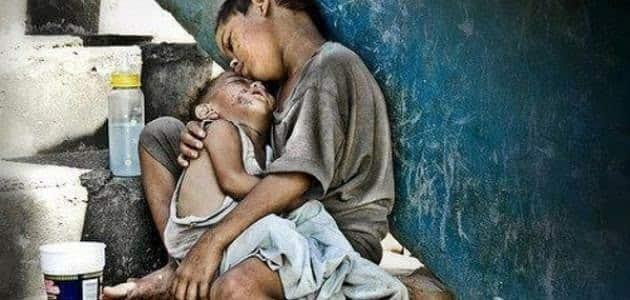 مقدمة مؤثرة عن الفقر