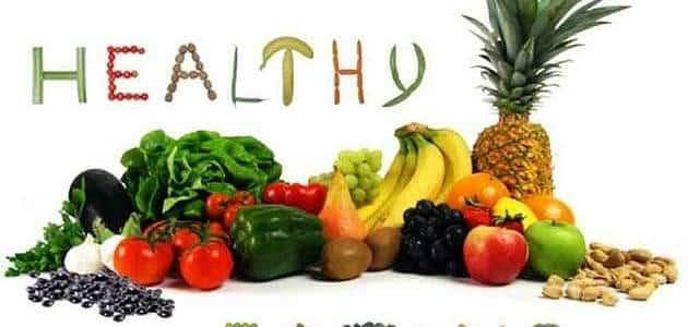 موضوع تعبير عن الغذاء الصحي وفوائده