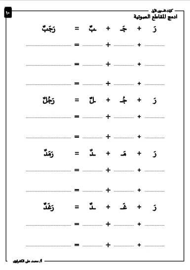 تدريبات دمج المقاطع الصوتية وتعليم القراءة والكتابة للاطفال