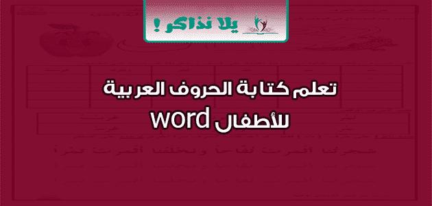 تعلم كتابة الحروف العربية للأطفال word