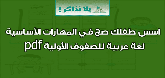 اسس طفلك صح في المهارات الأساسية لغة عربية pdf للصفوف الأولية